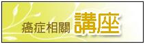 【健康講座】6/4 頭頸癌治療期間-營養照護
