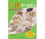 十穀養生健康法