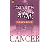 怎樣有效對抗癌症