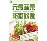 元氣蔬果防癌飲食
