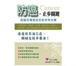 防癌.止步關鍵
