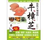 你所不知道的──牛樟芝:權威專家教你認識:抑癌、保肝、降血脂的「台灣之寶」