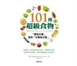 101種超級食物
