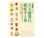 天天蔬果汁,癌症不上身︰日本癌症權威第一本圖解「濟陽式養生法」,讓你輕鬆為自己的健康